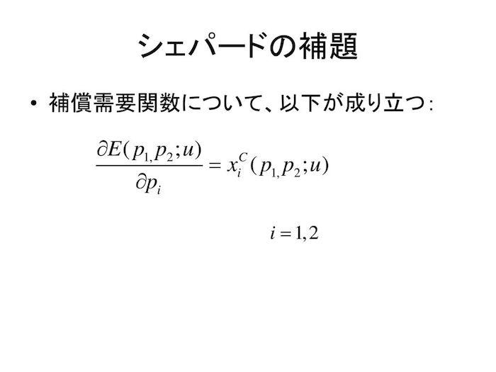 シェパードの補題 の補償需要関数について成り立つ式